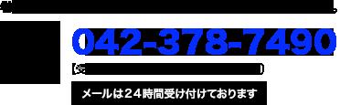 tel:042-378-7490